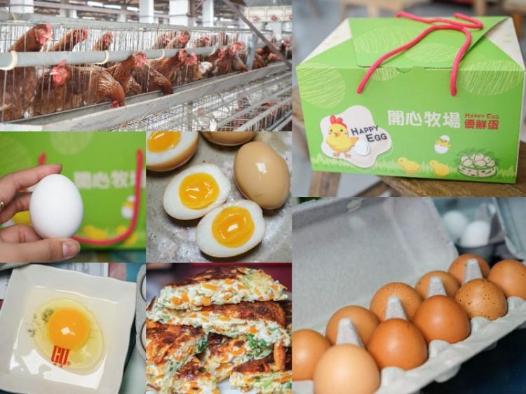 開心牧場獸醫的蛋 | 品質嚴選優鮮蛋,優質蛋場推薦!蛋黃飽滿顏色自然。附溏心蛋、紅蘿蔔烘蛋食譜。
