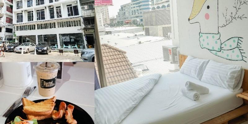 泰國曼谷住宿推薦Pastel House | 平價溫馨青年旅館,整面落地窗景,舒適乾淨服務親切,附設咖啡館。