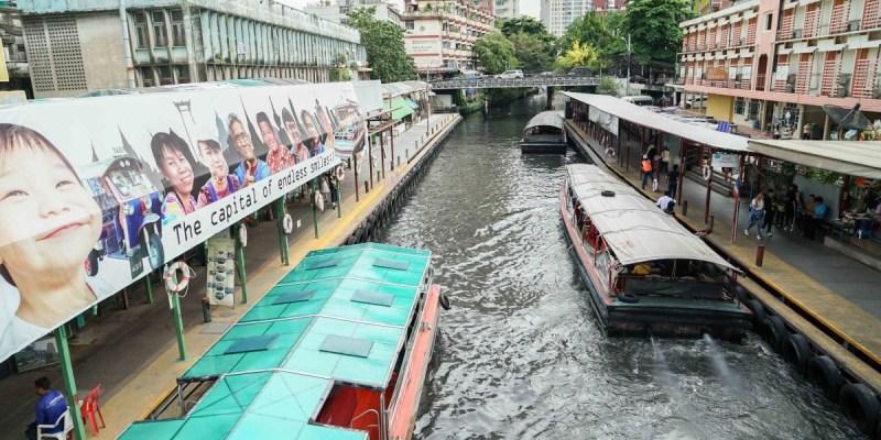 泰國曼谷空盛桑運河快船(髒船) | 曼谷市區便宜民生交通工具,體驗搭快船的奔速感。