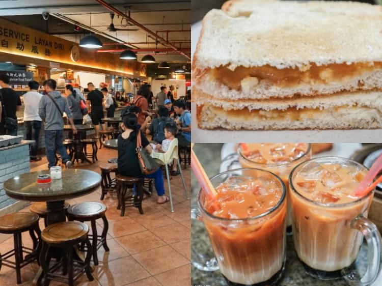 沙巴美食富源茶餐室(總店)   近加雅街週末市集,必吃咖椰醬吐司、三色奶茶、辣死你媽椰漿飯。