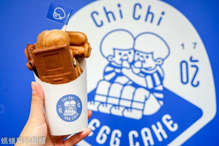 彰化員林chichi吃吃雞蛋糕   懷舊玩具造型雞蛋糕,特色芝麻雞蛋糕,口味自然不甜膩,沾鮮奶油更增風味!