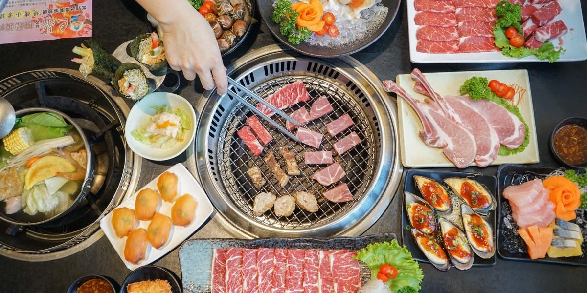 斗六色鼎無煙燒肉   斗六高質感燒肉469元起吃到飽,精緻燒肉、鍋物、日式料理,Häagen-Dazs冰淇淋無限享用,尾牙春酒好所在。
