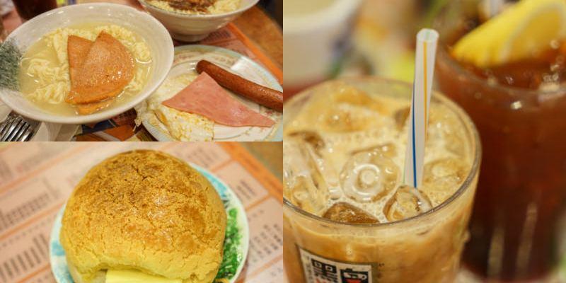 香港金華冰廳 | 香港旺角、太子站,香港得獎金牌波蘿油,第一名菠蘿油。