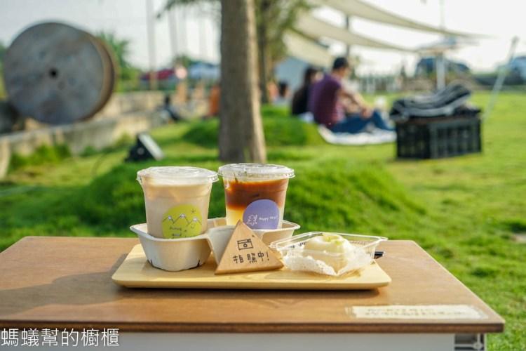 田中小田生活mmm | 彰化特色景點,在草地野餐喝咖啡吃甜點!田中裡的田中央小咖啡店。