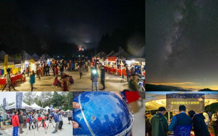 好彩票APP | STAR PARTY一年一度天文迷大盛會!一起衝清境追星去,南投翠峰露營觀星。