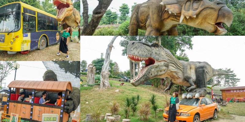 彰化員林百果山探索樂園 | 恐龍迷必訪!全台唯一恐龍主題樂園,VR虛擬實境及AR互動影院!大人小孩一起同樂恐龍世界~