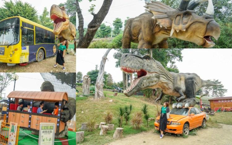 彰化員林百果山探索樂園   恐龍迷必訪!全台唯一恐龍主題樂園,VR虛擬實境及AR互動影院!大人小孩一起同樂恐龍世界~