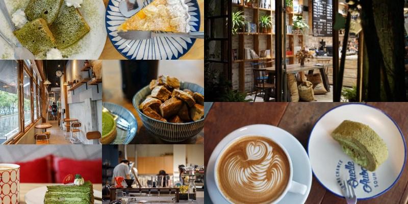 彰化員林咖啡館   員林咖啡館、下午茶、手沖咖啡、員林大小咖啡館營業時間介紹。
