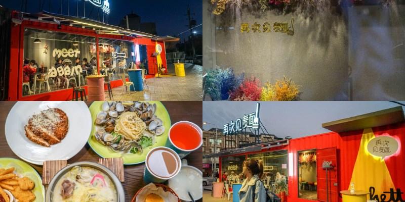 台中沙鹿再次見麵 | 夢幻貨櫃屋義大利麵餐廳,近靜宜大學、弘光科大,餐點好吃,場景適合網美拍照打卡。
