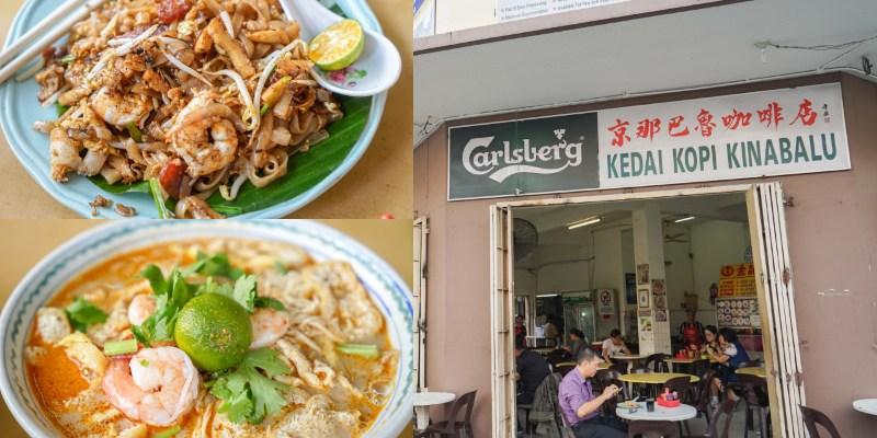 京那巴魯咖啡店kedai kopi kinabalu   沙巴亞庇美食,加雅街美食古晉叻沙、炒粿條。