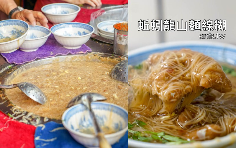 鹿港小吃蚯蚓龍山麵線糊   鹿港地一市場小吃,沒有加蚯蚓的麵線糊,只有滿滿豬肉塊。