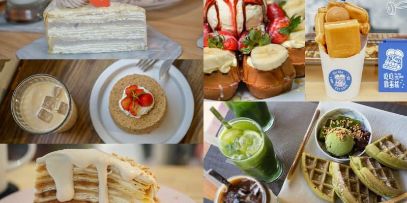 員林甜點推薦!彰化員林美食,員林下午茶蛋糕甜食,私房點心推薦!