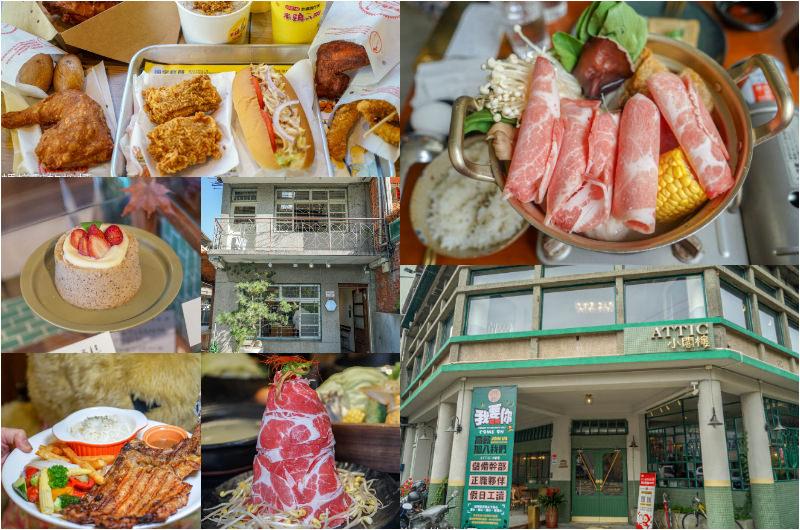 員林火車站附近美食餐廳,員林車站附近美食吃什麼?點這裡看看~