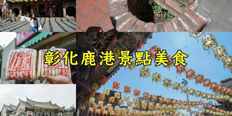 鹿港一日遊   鹿港美食景點,連假玩鹿港小鎮,媽祖廟拜拜!美食小吃一網打盡。