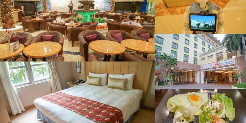 劍湖山渡假大飯店住宿&和康日式涮涮鍋。劍湖山世界主題樂園,劍湖山住宿美食。
