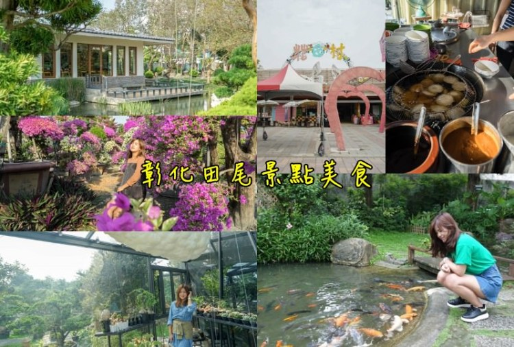 彰化田尾景點美食。田尾公路花園怎麼玩?放假就是要玩田尾!