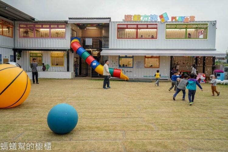遊戲方塊play食堂親子餐廳   員林親子餐廳推薦,草皮、溜滑梯、釣魚,寬廣廠區適合小孩遊玩。