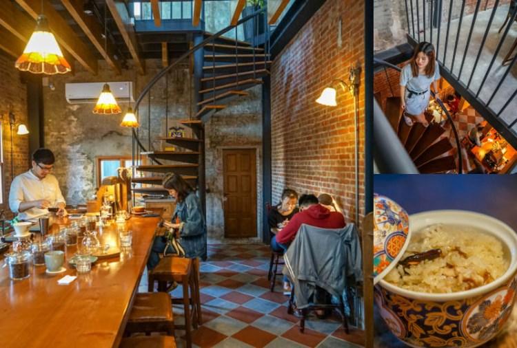Fang Kofi 凡咖啡 | 鹿港老宅咖啡館,紅磚老舍裡品嚐一杯咖啡,體驗老街寧靜之美。