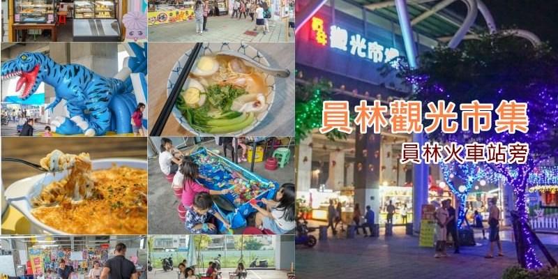 員林觀光市集   彰化員林夜市推薦,火車站旁精彩市集,美食吃喝玩樂,每天都有營業。