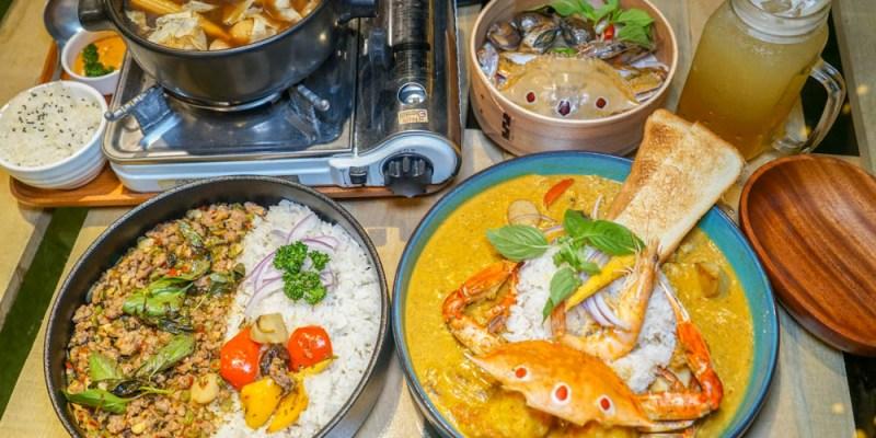 饗料理   彰化員林特色南洋風格美食,新菜單上市!肉骨茶饗蒸鍋,咖哩螃蟹蛋飯。