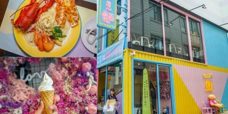 與你見麵 | 彰化市彩色貨櫃屋,波士頓龍蝦義大利麵、焗烤、火鍋,可愛系風格讓人停駐。