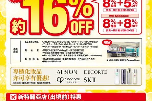 日本購物優惠卷(大阪東京北海道)   電器、藥妝商品最高15%折扣!BIC CAMERA/麒麟堂藥妝/愛電王/札幌藥粧。