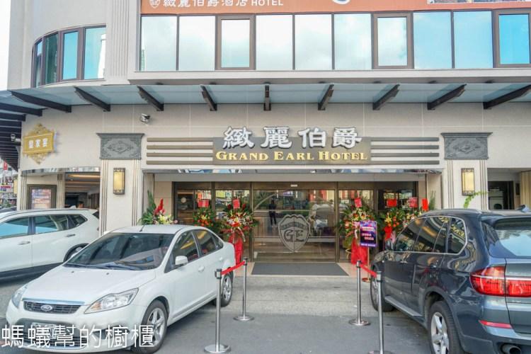 緻麗伯爵酒店 | 斗六住宿推薦,近斗六火車站,高質感商務飯店,另設親子房可先預訂。
