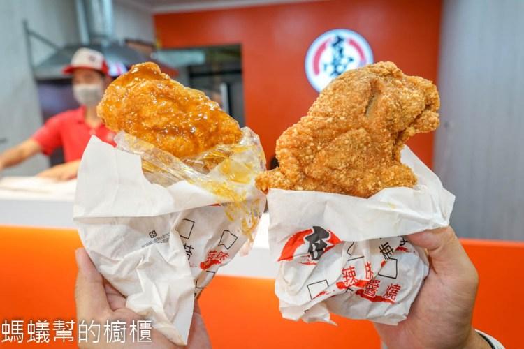 豪哥雞排(二林創始店) | 每天只賣兩小時的雞排,雞排爆汁外酥內嫩。