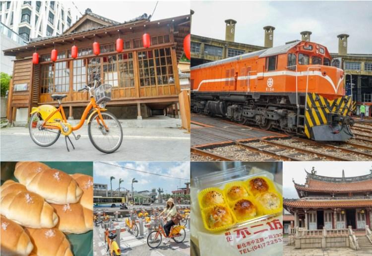 微笑單車YouBike玩彰化市 | 彰化市旅遊美食,YouBike移動性便利,小吃美食古蹟一網打盡。