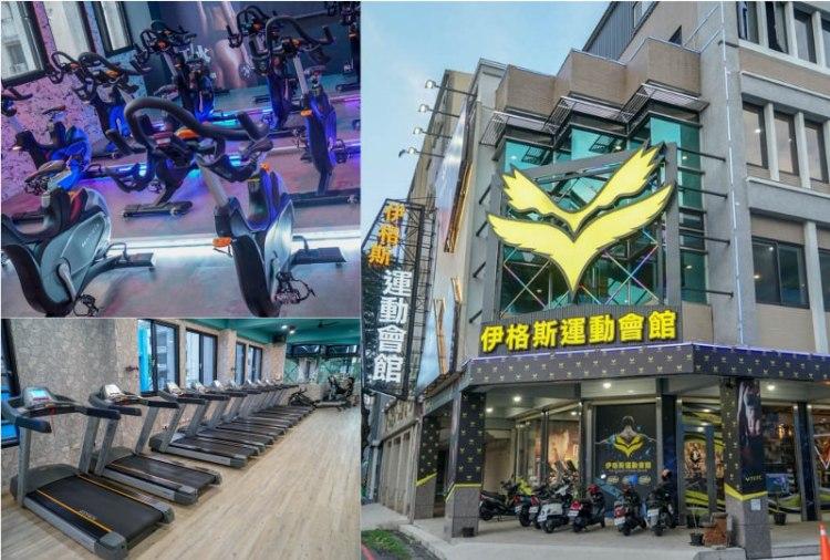 伊格斯運動會館-員林店 | 員林健身房推薦,運動會館,有氧、肌耐力、瑜珈等專業課程。