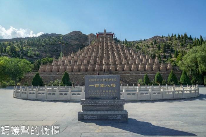 寧夏吳忠青銅峽108塔 | 寧夏旅遊推薦,黃河流域旁,西夏文明史跡,現存最大的喇嘛式塔群。