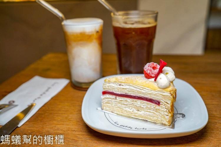 樂緹波兒手作塔派La Petite Tarte | 台中甜點店推薦,好吃法式千層,甜點價格平價,台中超質感甜點店。