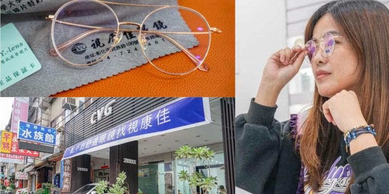 視康佳眼鏡行 | 彰化配鏡、員林配鏡推薦,國家考試合格驗光師驗光,德國蔡司驗光設備。