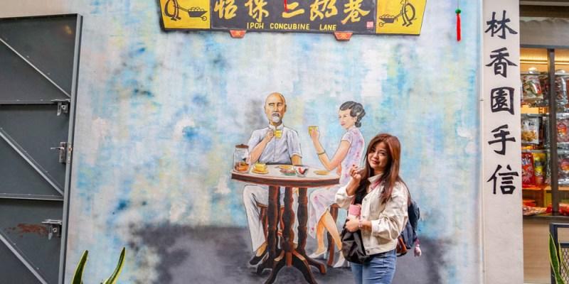 馬來西亞霹靂州怡保二奶巷 | 怡保旅遊景點,錫礦富豪給太太們的地產,昔日風花雪月聚集處。