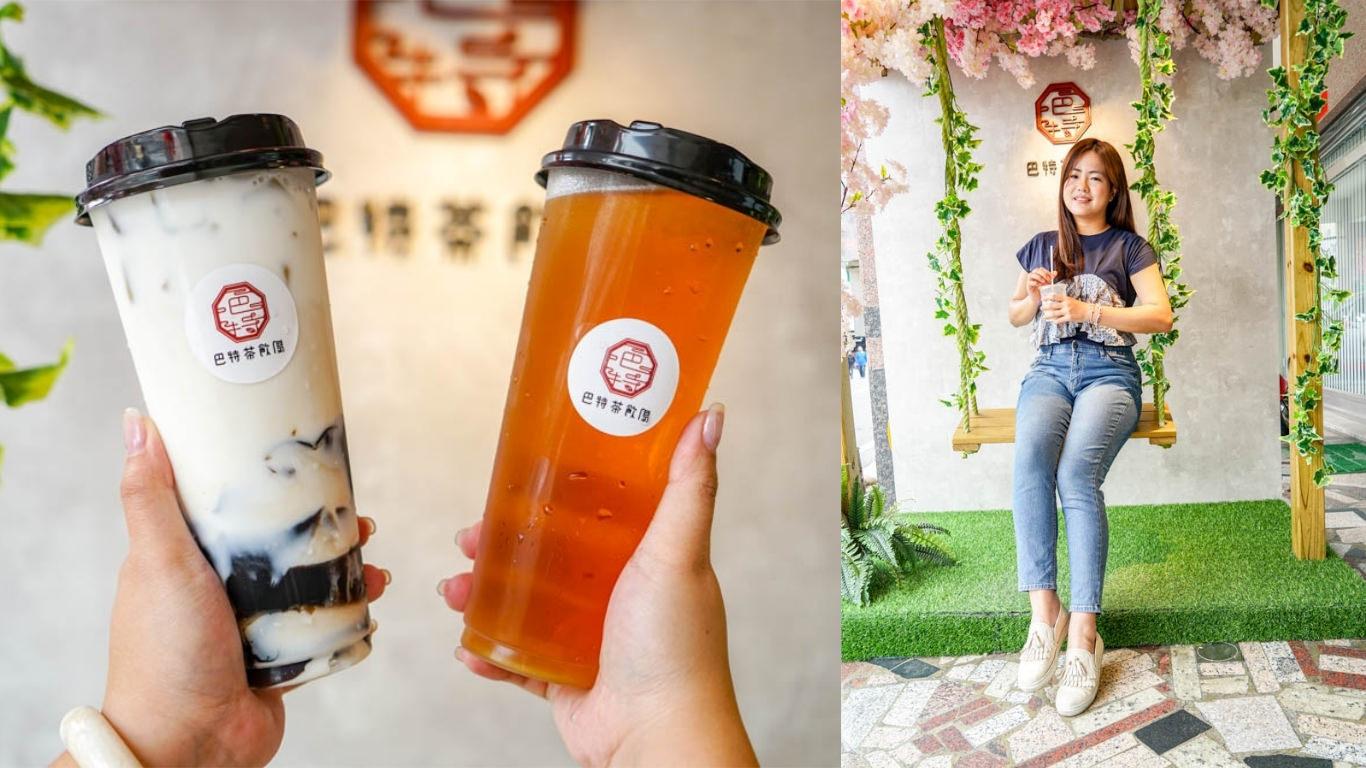 斗六巴特茶飲偈 | 斗六飲料推薦,假日限量圓圓好茶,茶飲清爽回甘,另有提供義式咖啡。