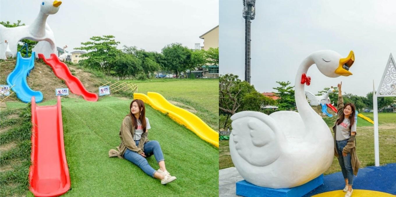 斗六鵝童樂園   雲林斗六新地標,親子景點推薦,旋轉木馬、巨型鵝雕像,鵝媽媽企業。