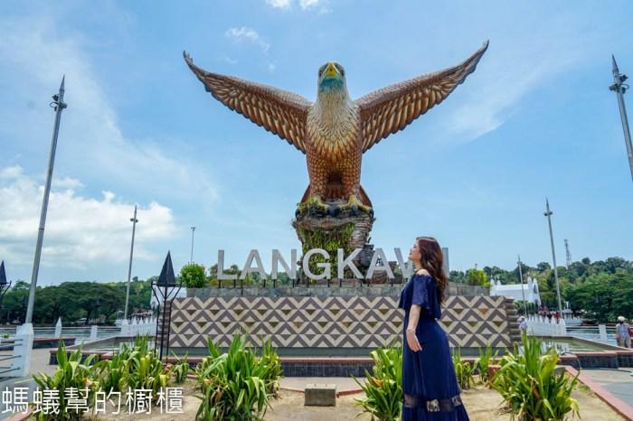 蘭卡威老鷹廣場Dataran lang&Jetty Point Complex | 蘭卡威旅遊必訪景點地區,狂掃免稅商品。