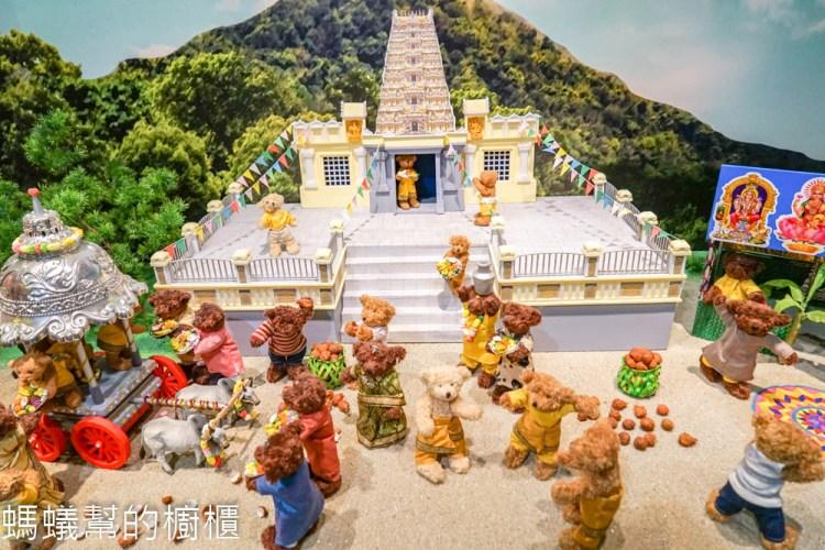 受保護的內容: 檳城泰迪熊博物館TeddyVille Museum Penang | 檳城旅遊推薦,找回兒時童趣,各式泰迪熊布偶收藏品。