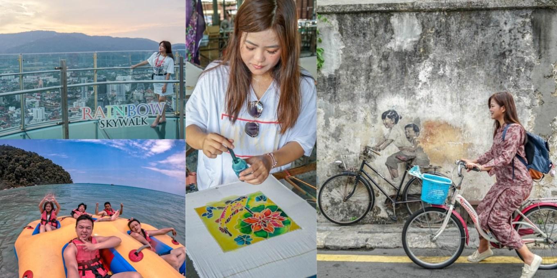 馬來西亞檳城必去景點   檳城古城自由行,美食景點吃喝玩樂一次掌握!檳城旅遊懶人包。