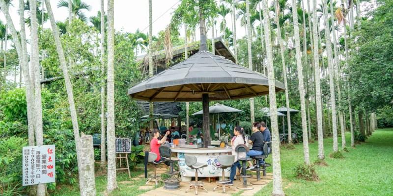 南投橫山紅土咖啡(賞鷹步道) | 南投139縣道隱藏在樹林木屋裡喝咖啡,彷彿走入秘密基地!