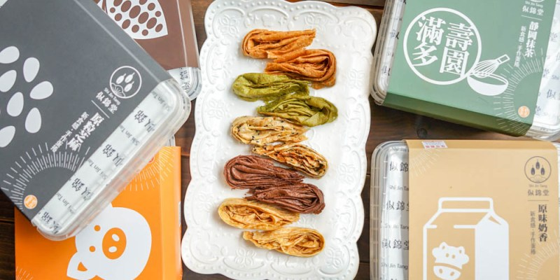 似錦堂 | 台中伴手禮推薦,最好吃的蛋捲就是它!文青風盒裝新上市,5種特色口味。