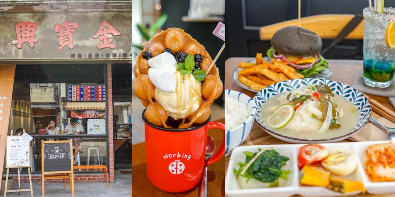 彰化溪湖滴答咖啡   紅磚老屋重新打造,咖啡與美食的碰撞,雞蛋仔好吃讓人印象深刻。