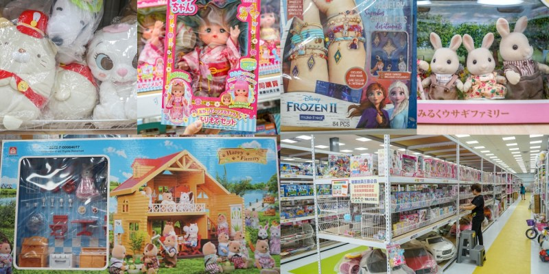 易購玩具王國 | 大村超強玩具批發中心搬遷到員林了!最新日本歐美玩具應有盡有,可使用振興券。