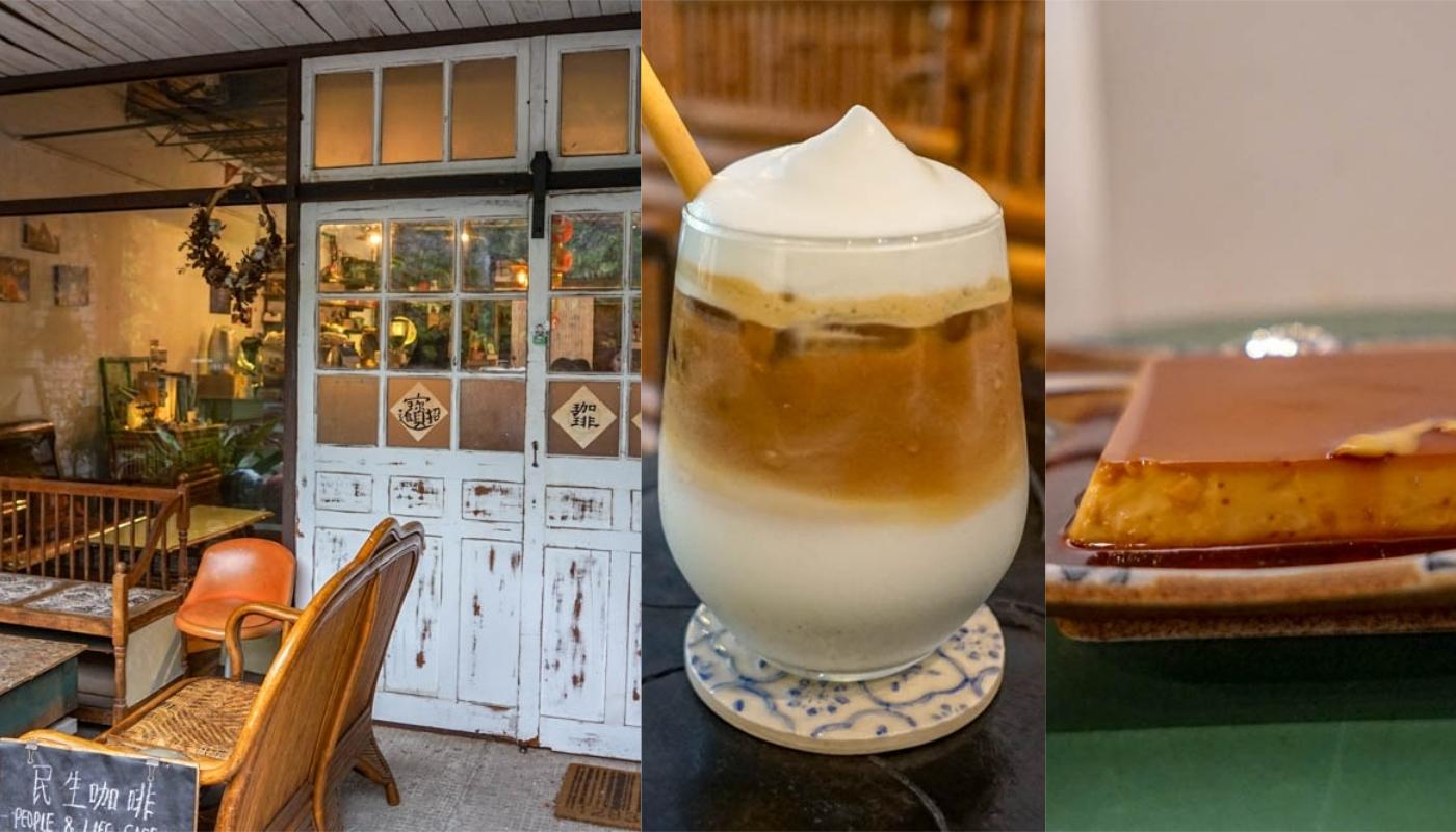 台中西區民生咖啡 | 審計新村附近老宅咖啡館,微苦焦糖布丁甜點造型特別。