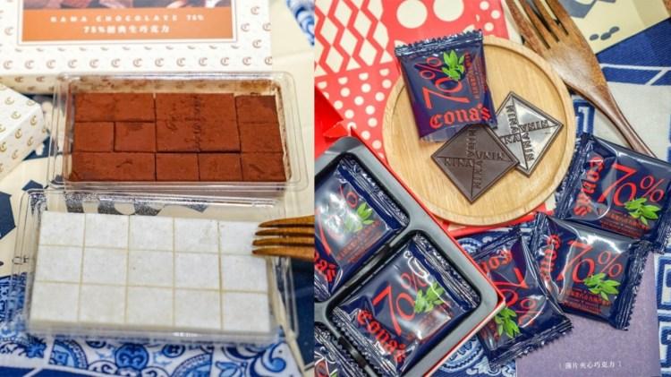妮娜巧克力宅配團購 | 來自南投清境手工巧克力,中秋雙饗禮盒,入口即化經典生巧、可愛有趣跳跳糖巧克力。