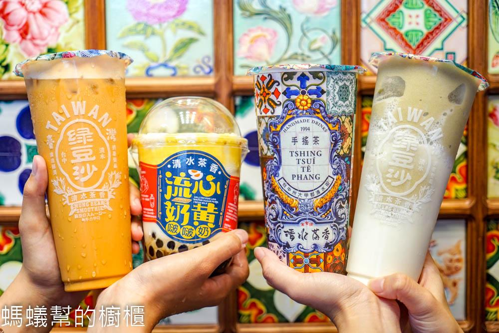 清水茶香員林靜修店   台中超人氣綠豆沙飲品,流心奶黃啵啵奶,復古花磚網美牆好看又好拍。