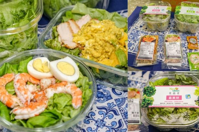 NICE GREEn美蔬菜 | 免洗生菜宅配到家,開盒即食生菜、舒肥雞胸肉,食譜酪梨生菜沙拉、鮮蝦沙拉。