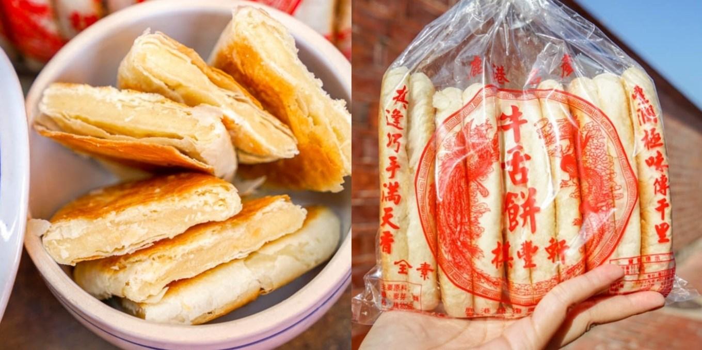 棋豐軒牛舌餅 | 鹿港在地人推薦外酥內軟牛舌餅,新鮮香脆不甜膩,可素食可宅配。