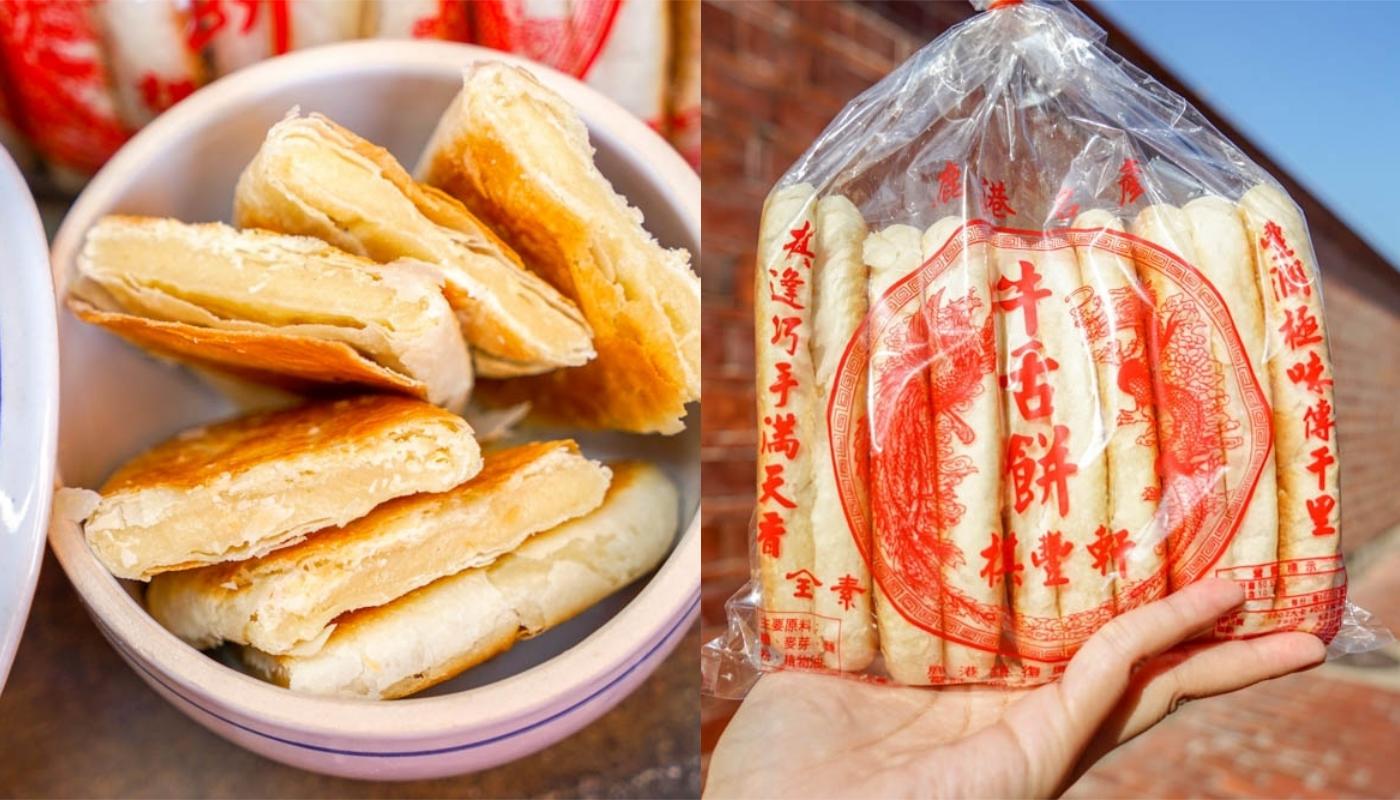 棋豐軒牛舌餅   鹿港在地人推薦外酥內軟牛舌餅,新鮮香脆不甜膩,可素食可宅配。