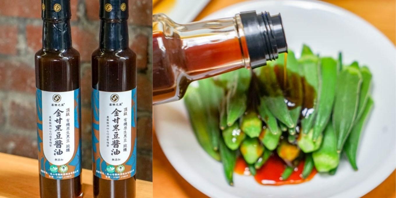 喜樂之泉金甘有機黑豆醬油 | 純釀造醬油推薦,有機無添加醬油,有機原生黑豆,吃的健康安心,全聯買一送一。